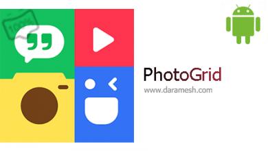 Photo of دانلود برنامه ویرایش و ترکیب تصاویر اندروید – Photo Grid – Collage Maker Premium v7.26