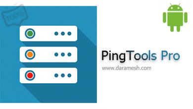 Photo of دانلود PingTools Pro 4.35 نرم افزار ابزار شبکه و پینگ اندروید