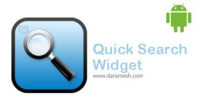 Photo of دانلود Quick Search Widget 5.0 برای اندروید