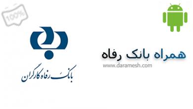 Photo of دانلود Refah Mobile Bank 2.3.0 – نرم افزار همراه بانک رفاه کارگران اندروید