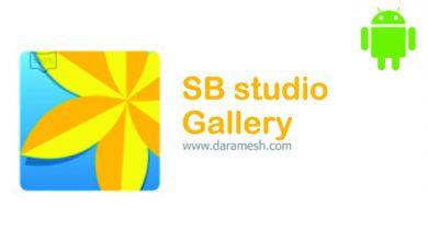 Photo of دانلود SB studio Gallery 2.27 برای اندروید