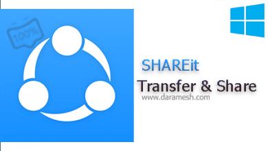Photo of دانلود نرم افزار انتقال فایل بین ویندوز _ SHAREit Final v4.0.6.177