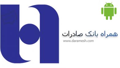 Photo of دانلود Saderat Mobile Bank 4.95 – نرم افزار همراه بانک صادرات اندروید
