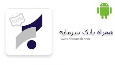 Photo of دانلود Sarmaye Mobile Bank 4.17.5 برنامه همراه بانک سرمایه اندروید