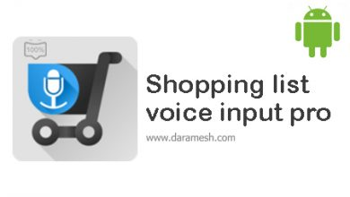 Photo of دانلود Shopping list voice input PRO 5.3.0.2 برای اندروید