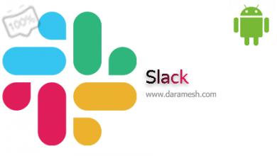 Photo of دانلود اسلک Slack 19.08.10.0-B – برنامه ارتباط گروهی برای اندروید