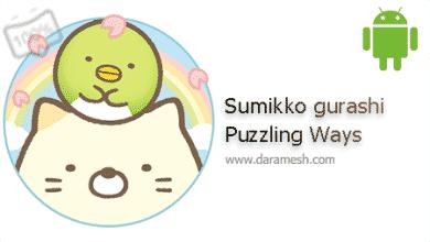 Photo of دانلود Sumikko gurashi-Puzzling Ways 1.9.7 بازی پازل جدید اندروید