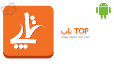 Photo of دانلود اپلیکیشن TOP تاپ 4.0.0 برنامه تاپ برای اندروید