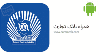 Photo of دانلود Tejarat Mobile Bank 3.1.0 – نرم افزار همراه بانک تجارت اندروید