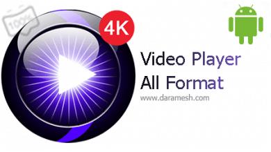Photo of دانلود Video Player All Format v1.5.5 – برنامه پخش فیلم 4k اندروید