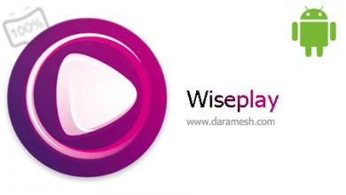 Photo of دانلود Wiseplay v6.6.1 برنامه پخش کننده فیلم و موسیقی اندروید
