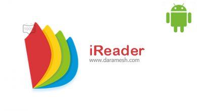 Photo of دانلود iReader 7.8.8.4 برای اندروید