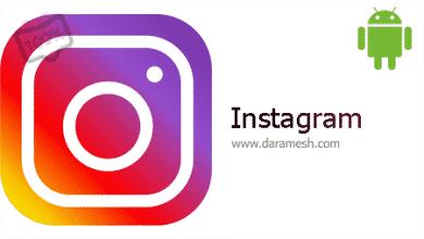 Photo of دانلود برنامه رسمی اینستاگرام اندروید + بتا + آلفا + لایت _ 130.0.0.0.54 Instagram