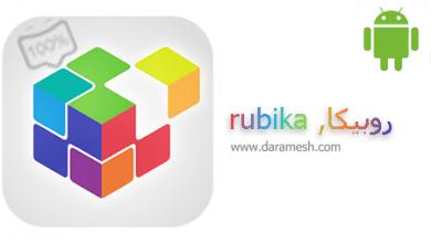 "Photo of دانلود Rubika 1.7.4 – نرم افزار  ""روبیکا"" مرجع رسانه ها ایرانی مخصوص اندروید!"