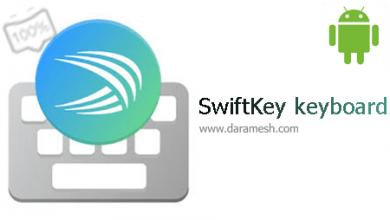 Photo of دانلود کیبورد فوق العاده سوئیف اندروید + مود _ SwiftKey Keyboard 7.4.3.38