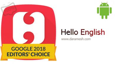 Photo of نرم افزار آموزش مکالمه و گرامر زبان Hello English : Learn English 3.3.2