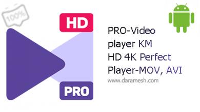 Photo of دانلود PRO-Video player KM, HD 4K Perfect Player-MOV, AVI v2.3.9 برنامه کا ام پلیر پرو اندروید