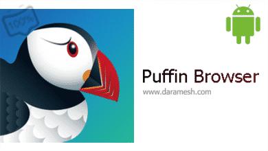 Photo of دانلود نرم افزار Puffin Browser Pro v7.8.3.40913 – مرورگر پافین بروزر برای اندروید