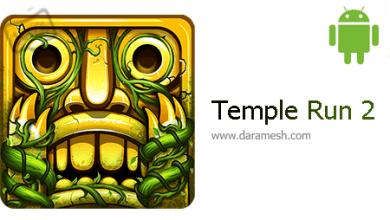 Photo of دانلود Temple Run 2 v1.59.0 – بازی پرطرفدار فرار از معبد اندروید – بازی Temple Run