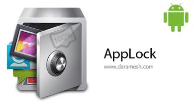 Photo of دانلود برنامه قفل حرفه ای اپلیکیشن ها اندروید + مود_AppLock Premium 2.9.7