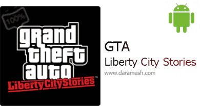 Photo of دانلود بازی اتومبیل دزدی بزرگ : ماجراهای لیبرتی سیتی اندروید + مود + دیتا – GTA : Liberty City Stories 2.4