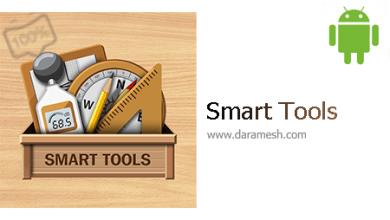 Photo of دانلود مجموعه ابزار محاسباتی اسمارت تولز اندروید_Smart Tools 2.0.12