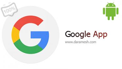 Photo of دانلود برنامه رسمی موتور جستجوگر گوگل اندروید – Google App 10.70.5