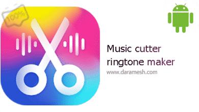 Photo of دانلود برنامه حرفه ای و کامل ساخت رینتگون اختصاصی اندروید _ Music cutter ringtone maker – MP3 cutter editor 1.0