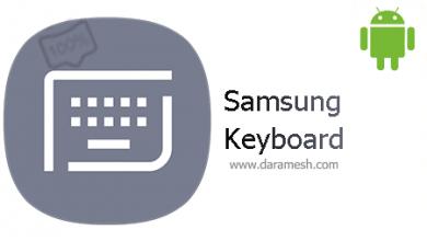 Photo of دانلود کیبورد رسمی سامسونگ مخصوص اندروید _ Samsung Keyboard 3.5.31.16