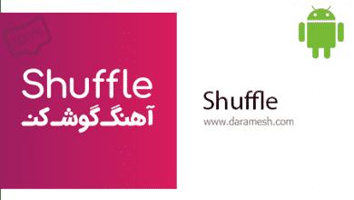 Photo of دانلود برنامه شافل موزیک اندروید_Shuffle Persian Music v1.2.1