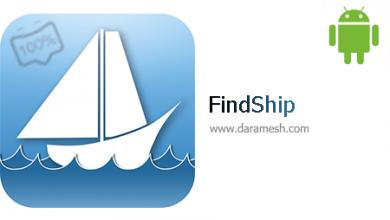 Photo of دانلود برنامه پیدا کردن کشتی های سراسر جهان اندروید _ FindShip Premium 5.2.15