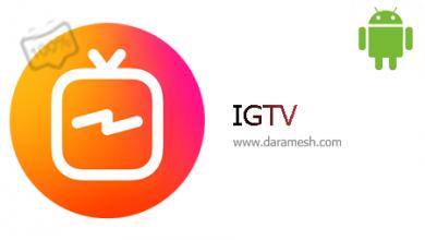 Photo of دانلود برنامه تلویزیون اینستاگرام مخصوص اندروید _ IGTV 120.0.0.29.118