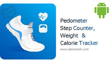 Photo of دانلود برنامه گام شمار و ردیاب وزن اندروید _ Pedometer, Step Counter & Weight Loss Tracker App Premium 6.11.2