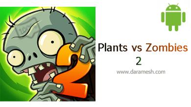 Photo of دانلود بازی زامبی ها و گیاهان 2 اندروید + مود + دیتا _ Plants vs. Zombies 2 7.8.1