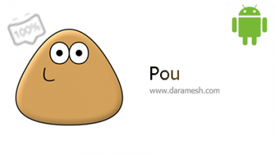 "Photo of دانلود بازی کودکانه پرطرفدار و جالب ""پو"" اندروید + مود _ Pou 1.4.79"