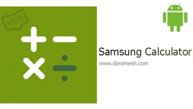 Photo of دانلود ماشین حساب سامسونگ مخصوص اندروید _ Samsung Calculator 10.1.10.22