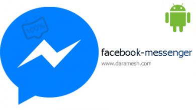 Photo of دانلود برنامه فیسبوک مسنجر اندروید _ Facebook Messenger 245.0.0.9.113