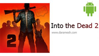 "Photo of دانلود بازی اکشن ""به سوی مردگان 2"" اندروید + مود + دیتا _ Into the Dead 2 1.31.0"